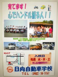 日向の営業ポスター