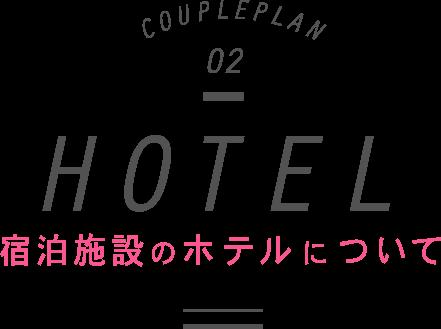 宿泊施設のホテルについて