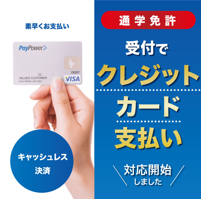 クレジットカードに対応しました。