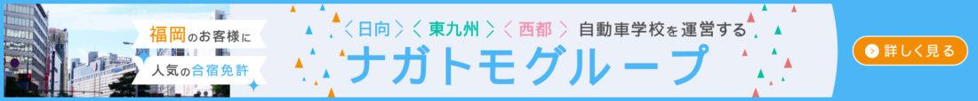 福岡のお客様に大人気の合宿免許ながともグループ