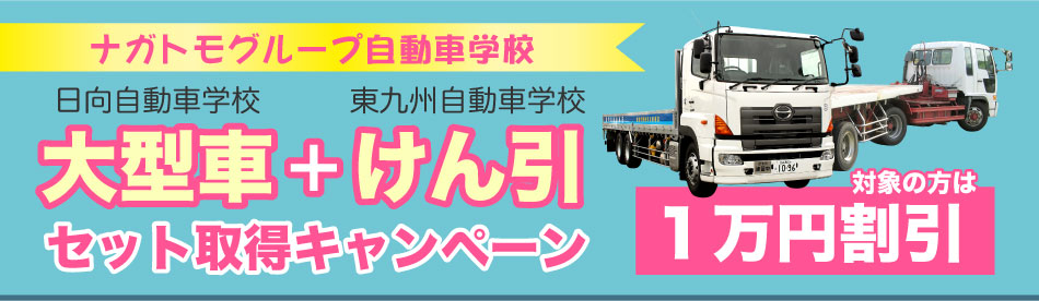 「対象の方は1万円割引」のキャンペーンも実施中です!